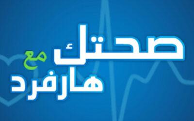 نبض تحصد جائزة 'أفضل تطبيق صحي'!